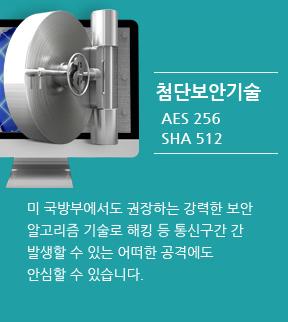 첨단보안기술 AES 256 SHA 512 - 미 국방부에서도 권장하는 강력한 보안 알고리즘 기술로 해킹 등 통신구간 간 발생할 수 있는 어떠한 공격에도 안심할 수 있습니다.
